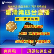 FUNTV 三代 3GB Ram 4K電視機上盒 追據神器 電視盒 電影 第四台 Funtv 3代 支援5G雙頻Wifi