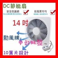『超便宜』免運 勳風 排風機 兩用換氣扇 排風扇  靜音 百葉窗型設計 抽風 14吋變頻DC省電 吸排 HF-7214