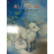 耶誕小羊  兒童繪本 暢談文化出版