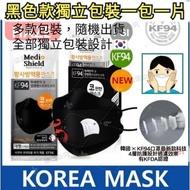 現貨👉韓國🇰🇷大人款KF94醫用級口罩防毒94%=韓國醫療機構最推薦N95級👍武漢肺炎口罩➰20片