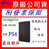 Seagate Game Drive (for PS4) 2T 2TB 4T 4TB 2.5吋行動硬碟