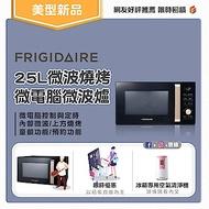 富及第Frigidaire 25L微波燒烤微電腦微波爐FKM-2552GSG (附燒烤架)