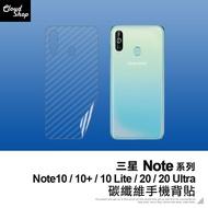 三星 Note系列 碳纖維手機背貼 適用Note10 Lite Note10+ Note20 Ultra 背膜 保護貼