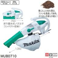 牧田(makita)鼓風機/集jin機MUB0710 Kouguyanopro Rakuten Ichiba