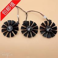 華碩猛禽ROG STRIX GTX1060 1070 1080TI 顯卡風扇三風扇顯卡專用