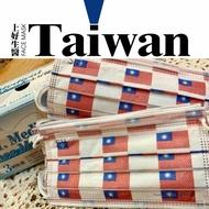 上好愛台灣國旗款口罩10入袋裝50入盒裝