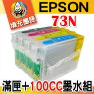 YUANMO EPSON 73N 填充式墨水匣組 TX110/TX210/TX220 專用