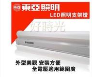 好時光~東亞照明 LED T5 支架燈 層板燈 1/2尺 3/4尺 全電壓