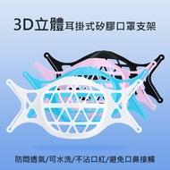 【耳掛式矽膠口罩支架】3D立體/防悶透氣/可水洗/防疫商品/肺炎防疫/口罩隔離