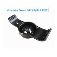 源動力~Garmin Nuvi GPS背夾(F款)-40 / 40LM / 40 LMT 衛星導航背夾支架夾具背扣用