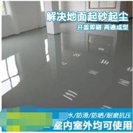 水性環氧地坪漆水泥地面漆室內家用室外自流平地板漆耐磨防滑防水