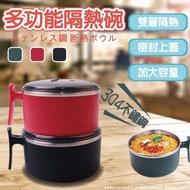 日式304不銹鋼隔熱防燙附蓋泡麵碗(泡麵碗)