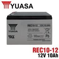 【YUASA湯淺】REC10-12鉛酸電池12V10Ah 電動車電池 釣魚電池 捲線器 UPS 緊急照明裝置 電動工具