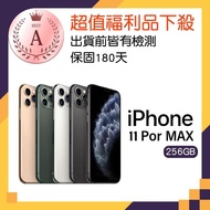 【Apple 蘋果】福利品 iPhone 11 Pro Max 256GB