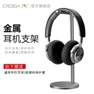 【哆啦A夢】耳機支架頭戴式金屬耳機收納支架耳麥掛架托架鋁合金架子立式展架