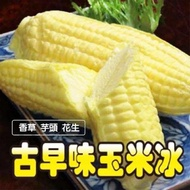 古早味玉米冰(億品館水果~水產)