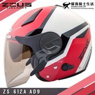 贈好禮 ZEUS安全帽 ZS-612A AD9 紅黑 內置墨鏡 輕量帽 內鏡 半罩帽 612A 耀瑪騎士機車部品