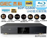 GIEC - BDP-G5800 4K UHD藍光播放機 全球全區碼藍光 Dolby TrueHD 雙HDMI輸出