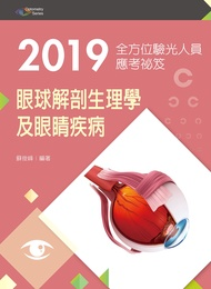2019全方位驗光人員應考祕笈:眼球解剖生理學及眼睛疾病