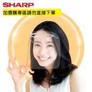 【SHARP夏普】加價購專區 奈米蛾眼科技防護面罩
