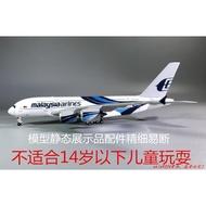 (優選模型)瑕疵 1:400馬來西亞航空 A380-800 客機飛機靜態模型展示品