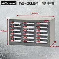 樹德 A6-318P 大容量抽屜零件櫃 鍍鋅鋼鈑18格抽屜 耐重300kg 工具櫃 工具箱 收納櫃 零件盒 機車 零件