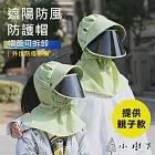 【小樹下】可拆卸帽簷防曬防疫防護帽(親子款-成人) 綠色-成人款