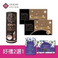 【巧克力雲莊】巧克之星黑巧克力*2+可可粉↘贈藍莓球藍莓脆條2選1(黑巧克力/純巧克力/100%無糖純素可可粉)