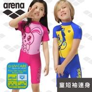 【arena】限量 春夏新款 兒童泳衣 男女童可愛印花舒適速乾泳裝(CKS9306UK)