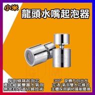 小米 龍頭水嘴起泡器 米家 小米有品 大白 水龍頭 過濾嘴 節水器 灑水器 調節器雙功能 廚房水龍頭