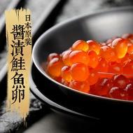 ★祥鈺水產★ 日本原裝醬漬鮭魚卵 (500G/盒)長谷川品牌