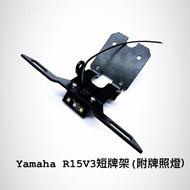 Yamaha R15V3 R15 V3鋁合金短牌架(附牌照燈)