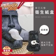 摩艾石像 衛生紙盒 嘟嘴款 MOAI 造型面紙盒 仿真石紋 文青風 浴廁擺設 餐桌擺設