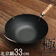 日本製 極 River Light kiwam 33公分 北京鍋 1耳1手把 不沾鍋 鑄鐵鍋