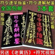 符令速学指鉴速解秘鉴 道家茅山符咒大全画符书古书张天师灵符书Buddhism, Taoism, Feng Shui, fortune-telling, ancient books, traditional culture books