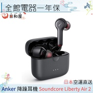 Anker Soundcore Liberty Air 2 抗噪耳機 入耳式耳機 Liberty Neo 日本直送