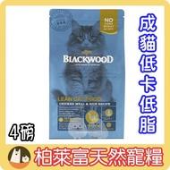4磅 柏萊富 blackwood 特調成貓低卡保健配方(雞肉+米)
