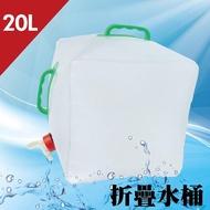 多用途折疊水桶-加大款20L(/水桶/水壺/儲水箱/水袋/澆花/露營/洗車)
