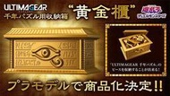 四爺玩具 免訂金 預購 22年2月 萬代 ULTIMAGEAR SERIES 遊戲王 千年積木 收納箱 黄金櫃 組裝模型