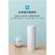 雲米旅行電熱杯 台灣現貨/保固 官方正版 全新品