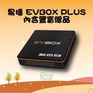 【 易播 】EVBOX PLUS 電視盒 現貨 贈 超值多項好禮搭配送任選 高規版(4G+32G) 黑糖 歐淨噴 滑鼠