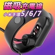 小米手環5/小米手環6磁吸式 免拆 USB快速充電器充電線 小米充電-50cm