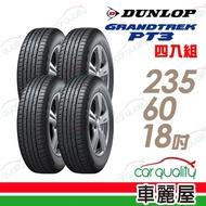 【DUNLOP 登祿普】日本製造 GRANDTREK PT3 休旅車專用輪胎_四入組_235/60/18(車麗屋)