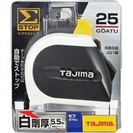 TAJIMA 田島  SFSS2555 白剛厚 5.5m 全公分雙面捲尺 可煞車 Σ25mm 附安全扣