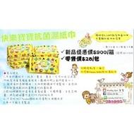 Happy BeBe 抗菌濕紙巾(86抽純水8包+10包抗菌)