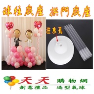 現貨~氣球底座~拱門底座~氣球柱底座~氣球材料~氣球佈置~灌水底座~注水底座