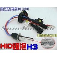 【S86】HID大燈-霧燈規格H3燈泡,雪萊特製造SOLIO~E36~LANCER~PREMIO~SAVRIN