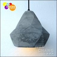 LOFT 工業風 復古 水泥材質 泥作 鑽石 造型 吊燈  LC-050 *文昌家具*
