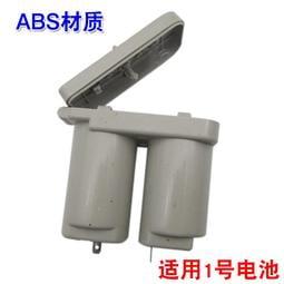 【HK】高質燃氣熱水器電池盒 1號電池盒 適用萬家樂美的萬和通用電源盒