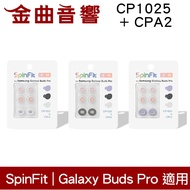 SpinFit【現貨】CP1025 & CPA2 三星 適用Galaxy Buds Pro 矽膠 耳塞   金曲音響